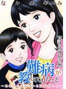 【11-15セット】難病が教えてくれたことシリーズ(家庭サスペンス)
