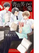 【全1-13セット】書店男子の偏愛(YLC)