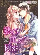 【全1-5セット】熱くて血より濃いKissをして(恋愛体験 CANDY KISS)