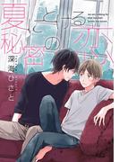 【全1-8セット】夏にとける秘密の恋(arca comics)