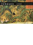 多武峯縁起絵巻 大化の改新 カラー・現代訳 藤原鎌足公と談山神社創建のものがたり