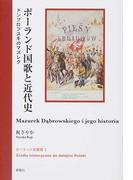 ポーランド国歌と近代史 ドンブロフスキのマズレク (ポーランド史叢書)