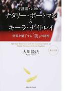 ナタリー・ポートマン&キーラ・ナイトレイ 世界を魅了する「美」の秘密 英日対訳