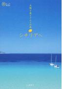 太陽と海とグルメの島シチリアへ (旅のヒントBOOK)