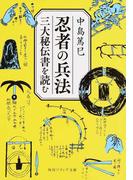 忍者の兵法 三大秘伝書を読む (角川ソフィア文庫)(角川ソフィア文庫)