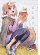 狼と香辛料〜十年目の林檎酒〜 小梅けいと画集