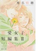 恋愛女子短編集 3 ロケット・ポケット (集英社文庫 コミック版)(集英社文庫コミック版)