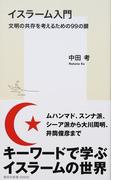 イスラーム入門 文明の共存を考えるための99の扉 (集英社新書)(集英社新書)