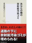 あなたの隣の放射能汚染ゴミ (集英社新書)(集英社新書)