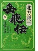 岳飛伝 4 日暈の章 (集英社文庫)(集英社文庫)
