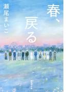 春、戻る (集英社文庫)(集英社文庫)