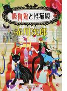 吸血鬼と怪猫殿 (集英社文庫)(集英社文庫)