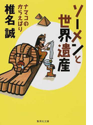ソーメンと世界遺産 (集英社文庫 ナマコのからえばり)(集英社文庫)