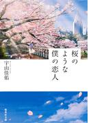 桜のような僕の恋人 (集英社文庫)(集英社文庫)