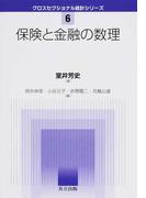 保険と金融の数理 (クロスセクショナル統計シリーズ)