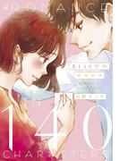 #140字のロマンス(フィールコミックス)