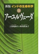 インドの生命科学アーユルヴェーダ 新版
