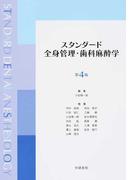スタンダード全身管理・歯科麻酔学 第4版