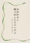 本田和子と舞々同人たちのトポス お茶の水女子大学児童文化研究室
