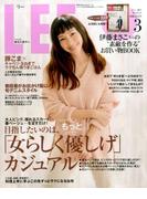 コンパクト版LEE 2017年 03月号 [雑誌]