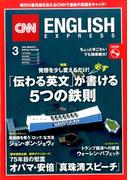 CNN ENGLISH EXPRESS (イングリッシュ・エクスプレス) 2017年 03月号 [雑誌]
