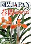 園芸JAPAN 2017年 03月号 [雑誌]