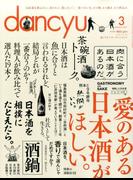 dancyu (ダンチュウ) 2017年 03月号 [雑誌]