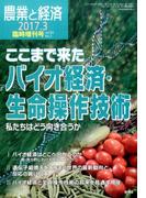 増刊農業と経済 2017年 03月号 [雑誌]