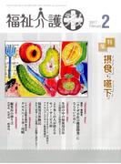福祉介護TECHNO (テクノ) プラス 2017年 02月号 [雑誌]