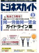 ビジネスガイド 2017年 03月号 [雑誌]