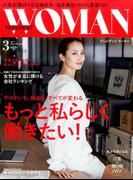 PRESIDENT WOMAN 2017年 03月号 [雑誌]
