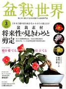 盆栽世界 2017年 03月号 [雑誌]