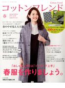 Cotton friend (コットンフレンド) 2017年 03月号 [雑誌]