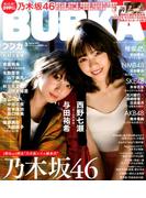 BUBKA (ブブカ) 2017年 03月号 [雑誌]