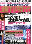 週刊現代 2017年 2/11号 [雑誌]
