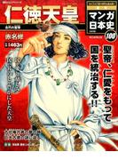 週刊マンガ日本史改訂版 2017年 2/19号 [雑誌]