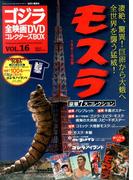 ゴジラ全映画DVDコレクターズBOX 2017年 2/21号 [雑誌]