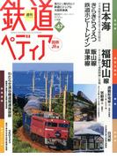 週刊 鉄道ぺディア 2017年 2/7号 [雑誌]
