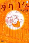 タカコさん(ゼノンコミックス) 2巻セット