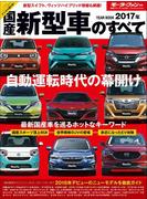 ニューモデル速報 統括シリーズ 2017年 国産新型車のすべて