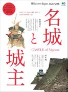 別冊Discover Japan CULTURE 名城と城主