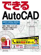 できるAutoCAD 2017/2016/2015対応(できるシリーズ)