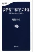 安倍晋三「保守」の正体 岸信介のDNAとは何か(文春新書)