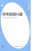 対米従属の謎(平凡社新書)