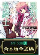 【合本版】星刻の竜騎士 全20巻(MF文庫J)