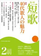 短歌 29年2月号(雑誌『短歌』)