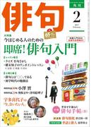 俳句 29年2月号(雑誌『俳句』)