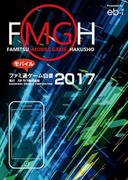 ファミ通モバイルゲーム白書2017(ビジネスファミ通)