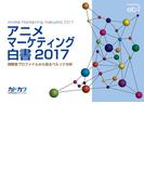 アニメマーケティング白書2017 視聴者プロファイルから見るペルソナ分析(ビジネスファミ通)
