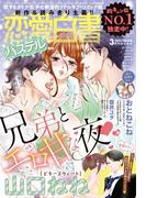 恋愛白書パステル2017年3月号(ミッシィコミックス恋愛白書パステルシリーズ)
